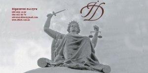 Допомога адвоката в спорах з банками та фінансовими установами