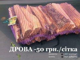 Дрова для каміну та мангалу в сітках 50 грн . Доставка безкоштовна
