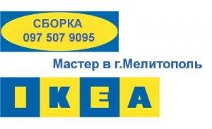 IKEA Мастер в Мелитополе качественная сборка  ИКЕА