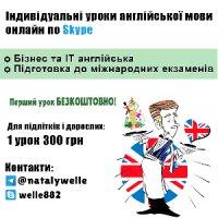 Індивідуальні уроки англійської мови онлайн по Skype