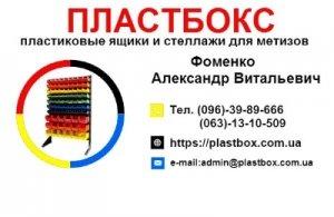 Харчові пластикові ящики для  молока риби ягід овочів Ивано-Франковск