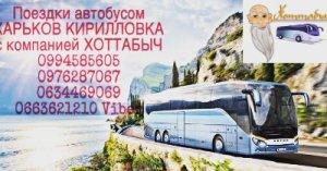 Харьков Кирилловка автобус