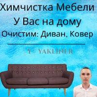 Химчистка мягкой мебели на дому Чугуев, Харьков