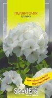 Комнатные цветы Пеларгония Бланка 5шт SeedEra