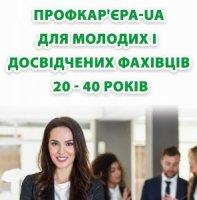 Комплексна профорієнтація для дорослих (тестування та консультування)