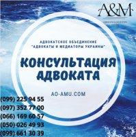 Консультация адвокат Харьков, юридические услуги, юрист