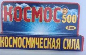 Космос 6 мл