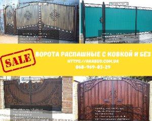 Кованые распашные ворота. Ворота распашные с ковкой