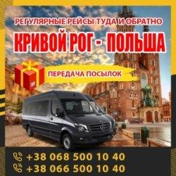 Кривой Рог - Польша маршрутки и автобусы KrivbassPoland
