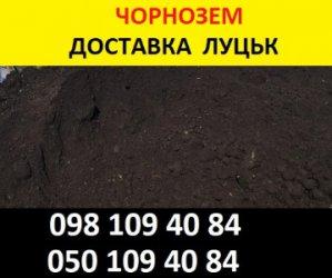 Купити чорнозем в Луцьку з доставкою