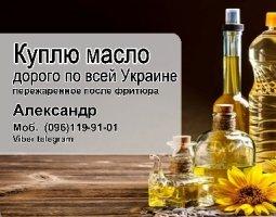 Куплю масло подсолнечное пережаренное