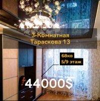 Квартира 3-х Комнатная ЮЗР