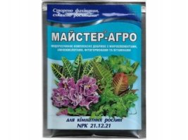 Мастер для комнатных растений 25 г
