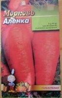 "Морковь ""Аленка"" 20г"