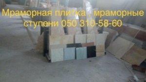 Мрамор экономный на складе слэбы и плитка