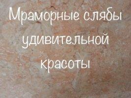 Мрамор неподвластный разуму.В складе в Киеве. Плитка , слэбы , плиты