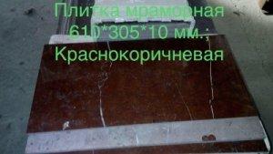 Мрамор требующий меньших затрат в складе Киев. Слэбы и плитка