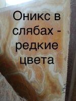 Мраморные и ониксовые слэбы и плитка лучшего качества