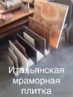 Мраморные остатки и обрезки оникса. Недорогие цены
