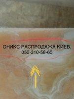 Мраморные плиты и плитка на складе в Киеве.