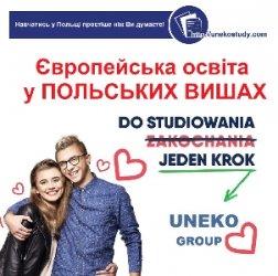Навчання в Польщі. Державні та приватні університети