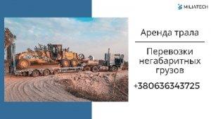 Негабаритный груз / Перевозка грузов по Украине / Трал
