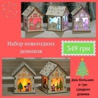 Новогодний дом Подарок на Новый Год Подарок ребенку Подарок дитині