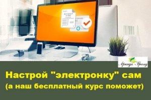 Обучающий курс об электронной отчетности