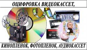 Оцифровка-видеокассет-кинопленки-фотопленки-слайдов г Николаев