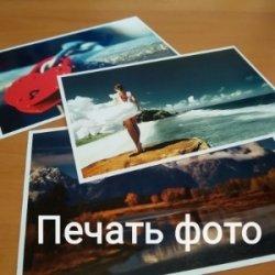 Печать фотографий через интернет, фотопечать с доставкой по всей Украи