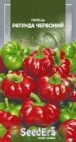Перец сладкий Ратунда красный 0,2г SeedEra