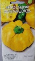 Перец сладкий Золотой дождь 0,3г Семена Украины