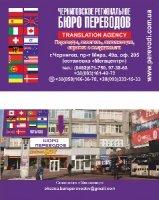 Перевод на разные языки Чернигов