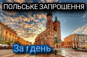 Польське запрошення на роботу за 1 день
