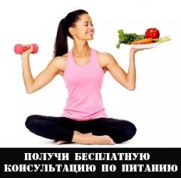 Получи персональную консультацию по питанию