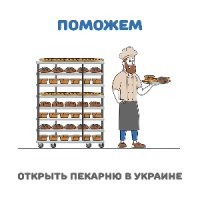 Помогаем открыть пекарню в Украине