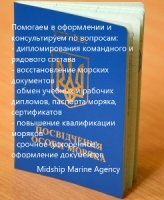 Помогаем в оформлении морских документов в Украине