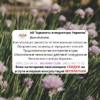 Бесплатная правовая помощь пенсионерам Харьков и область