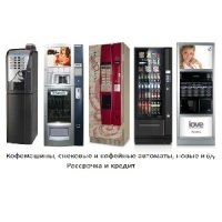 Продаем в рассрочку/кредит кофейные и снековые автоматы