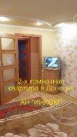 Продам 2-х комнатную квартиру в Донецке