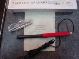 Продам электропаяльники ЭПСН-65(40вольт Х 65 ватт)