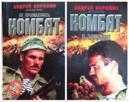 Продам книги, автор Андрей Воронин