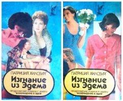 """Продам книгу """"Изгнание из Эдема"""" Патриция Хилсбург"""
