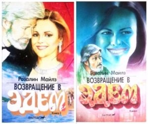"Продам книгу ""Возвращение в Эдем"" Розалин Майлз"
