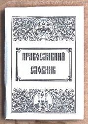 ПРОДАЮ «Православний словник» кишенькового формату – 25 грн.