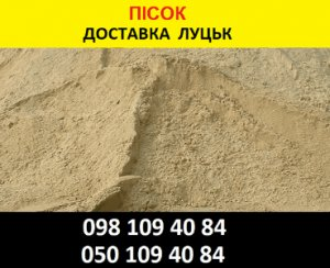 Продаж щебню напряму з кар'єру Луцьк