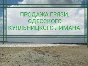 Продажа лечебной грязи и соли с Одесского Куяльницкого лимана