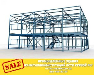Промышленные здания из металлоконструкций ЛСТК Кривой Рог