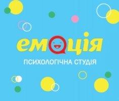 Психологічна студія «Емоція»