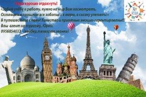 Путешествия и экскурсии с турагенством-Альтернатива «Tours & Tickets»